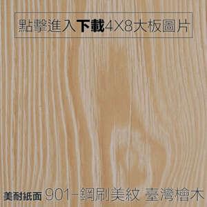 美耐紙面 901-鋼刷美紋 臺灣檜木 木紋板