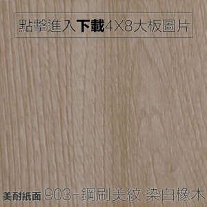美耐紙面 903-鋼刷美紋 染白橡木 木紋板