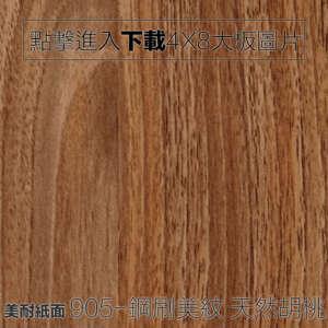 美耐紙面 905-鋼刷美紋 天然胡桃 木紋板