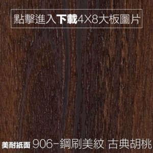 美耐紙面 906-鋼刷美紋 古典胡桃 木紋板