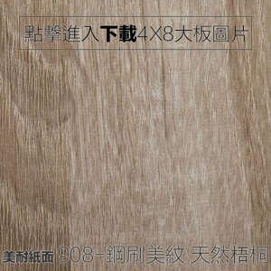 美耐紙面 908-鋼刷美紋 天然梧桐