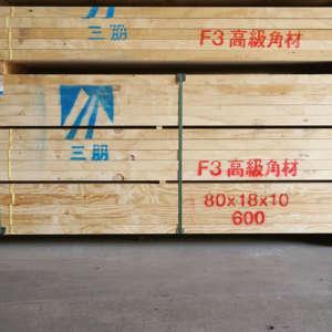 三朋-F3防蟲集層角材