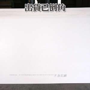 台灣麗仕(聯合)-矽酸鈣板