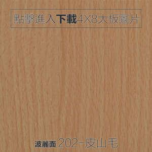 波麗面 202-皮山毛 木紋板