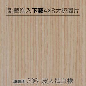 波麗面 206-皮人造白橡 木紋板