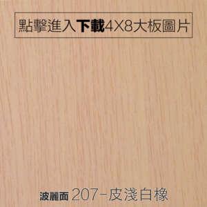 波麗面 207-皮淺白橡 木紋板