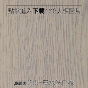 波麗面 215-皮水洗白橡 木紋板