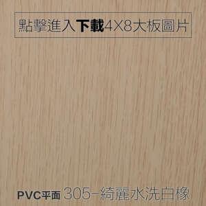 PVC平面 305-綺麗水洗白橡 木紋板