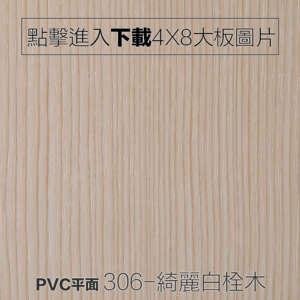 PVC平面 306-綺麗白栓木 木紋板
