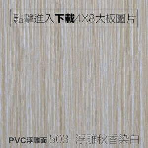 PVC浮雕面 503-浮雕秋香染白 木紋板
