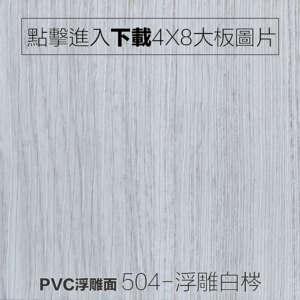 PVC浮雕面 504-浮雕白梣 木紋板