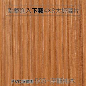 PVC浮雕面 505-浮雕柚木 木紋板