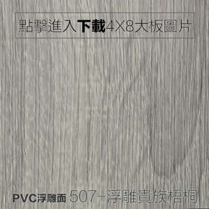 PVC浮雕面 507-浮雕貴族梧桐 木紋板