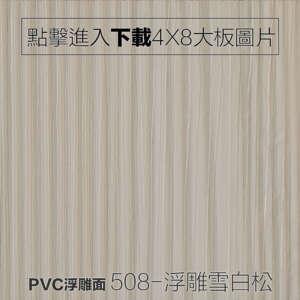 PVC浮雕面 508-浮雕雪白松 木紋板
