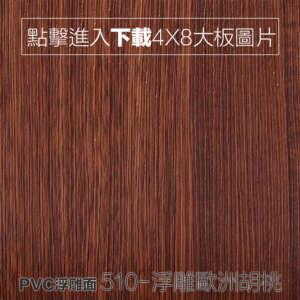 PVC浮雕面 510-浮雕歐洲胡桃 木紋板
