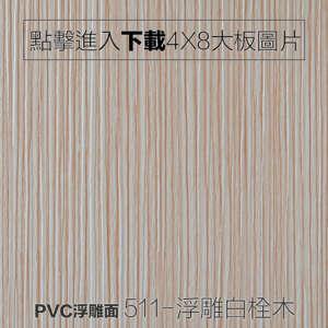 PVC浮雕面 511-浮雕白栓木 木紋板