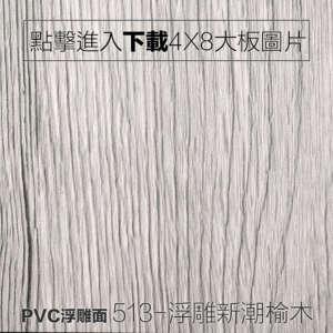 PVC浮雕面 513-浮雕新潮榆木 木紋板