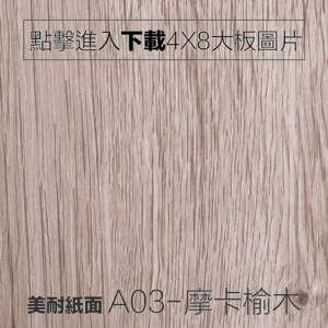 美耐紙面 A03- 摩卡榆木
