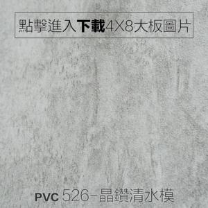 PVC浮雕面 526-晶鑽清水模 木紋板