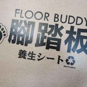 專業防水腳踏板-保護地板的好兄弟