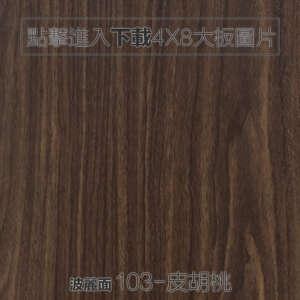 波麗面 103-皮胡桃 木紋板