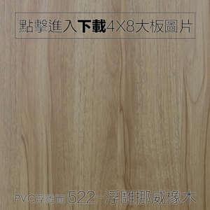 PVC浮雕面 522-浮雕挪威橡木 木紋板