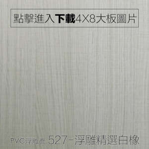 PVC浮雕面 527-浮雕芬蘭白橡木 木紋板