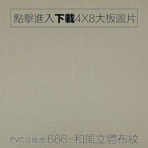 PVC浮雕面 666-和風立體布紋板