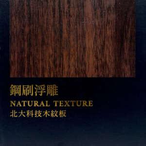 北大建材-科技木紋木芯板
