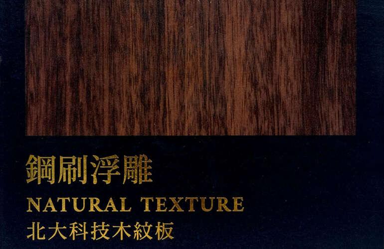 最新版北大建材型錄-科技木紋木芯板
