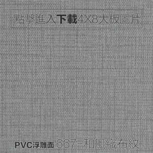 PVC浮雕面 667-和風織布布紋板